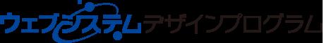 電気通信大学ウェブシステムデザインプログラム